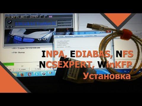 Установка программ - (INPA, EDIABAS, NCSEXPERT, WinKFP, NFS)
