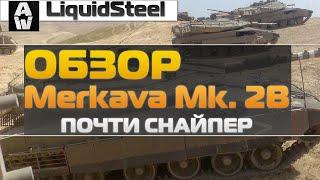 Обзор Merkava Mk. 2B Armored Warfare : Проект Армата