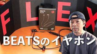 【音】Beats by Dr.Dre のプレミアムワイヤレスイヤホン「Beats Flex」の紹介!