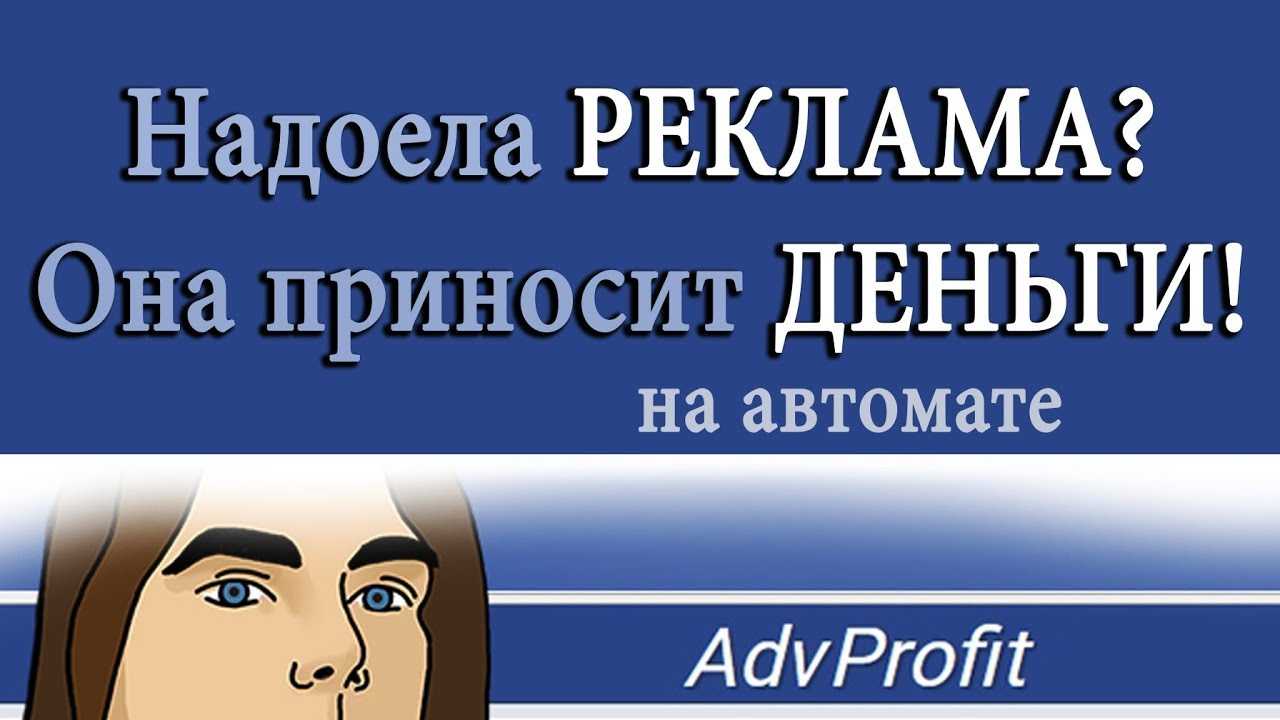 AdvProfit - Расширение для заработка в интернете , на автомате