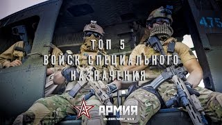 ТОП 5 войск специального назначения.