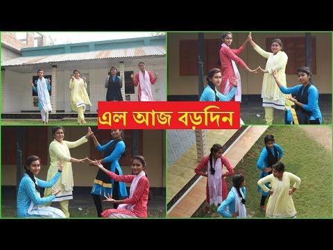 Bangla Christmas Song এল আজ বড়দিন     Rocky Talukder   New Bengali Christian Dance