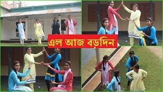 Bangla Christmas Song এল আজ বড়দিন | | Rocky Talukder | New Bengali Christian Dance