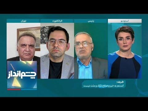 چشمانداز: احمدینژاد ثبت نام کرد. ظریف نمیآید. بازی به کدام سو پیش میرود؟