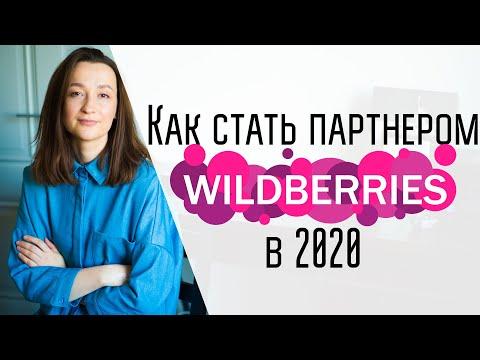 Как стать партнером Wildberries в 2020 году?