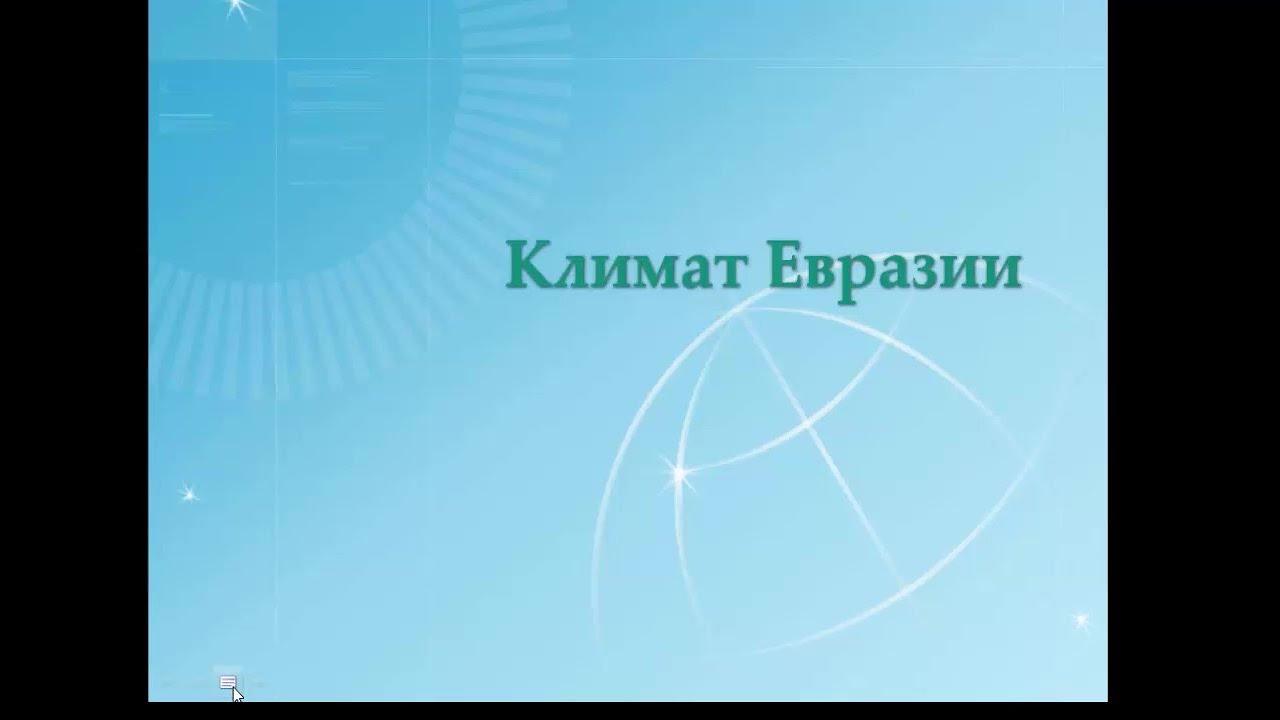 География, 7 класс: Климат Евразии