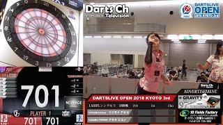辻本 亜紀子  VS  青木 恵子乃【DARTSLIVE OPEN 2018 KYOTO 3rd LADIES SINGLES決勝戦】