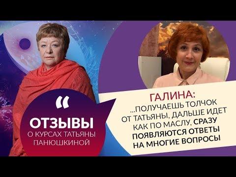 0 Галина: ...получаешь толчок от Татьяны, дальше идет как по маслу. Сразу появляются ответы на многие вопросы
