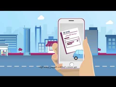 خدمات QNB المصرفية عبر الجوال