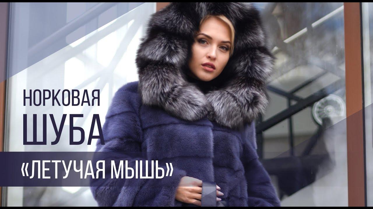 Кировская меховая фабрика реализует вашу мечту о шикарной, роскошной шубке!