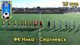 ФК Ника - Сергиевск 15 тур чемпионата Самарской области по футболу