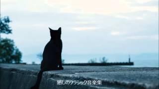 癒しのクラシック音楽集 13曲 thumbnail