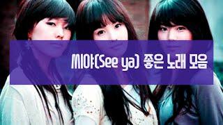 Video 씨야(SeeYa) 좋은 노래 모음 download MP3, 3GP, MP4, WEBM, AVI, FLV September 2018