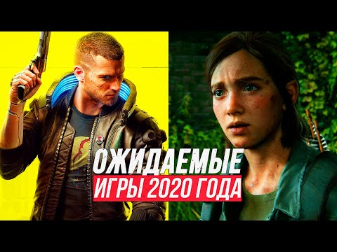 НОВЫЕ ИГРЫ 2020