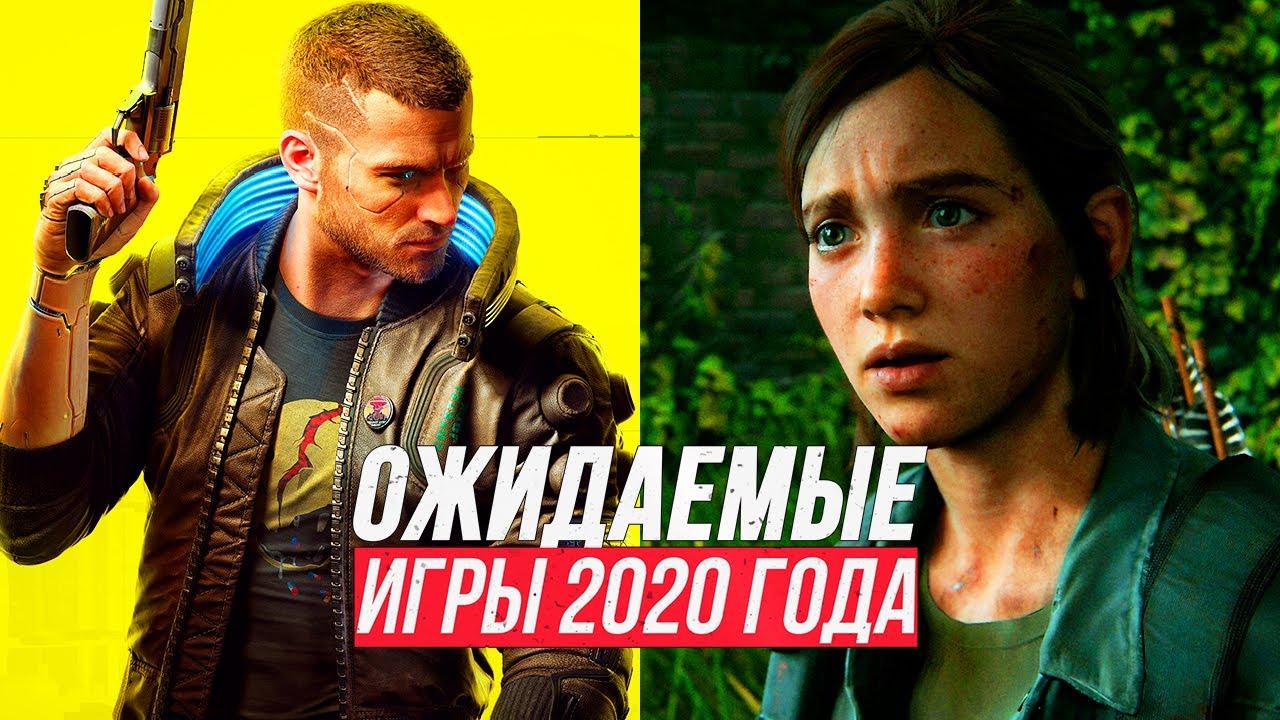НОВЫЕ ИГРЫ 2020 - Самые ожидаемые игры для ПК, PS4, Xbox One
