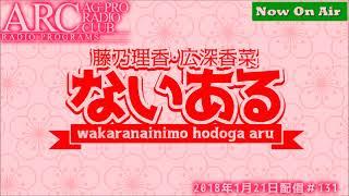 藤乃理香・広深香菜「ないある」#131