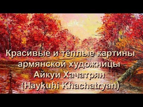 Красивые и тёплые картины армянской художницы Айкуи Хачатрян