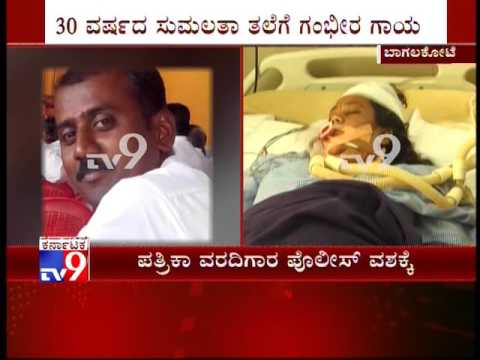 Woman in Critical Condition after Allegedly Assaulted by Lover in Bagalkot