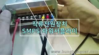 직류전원장치 SMPS 파워서플라이