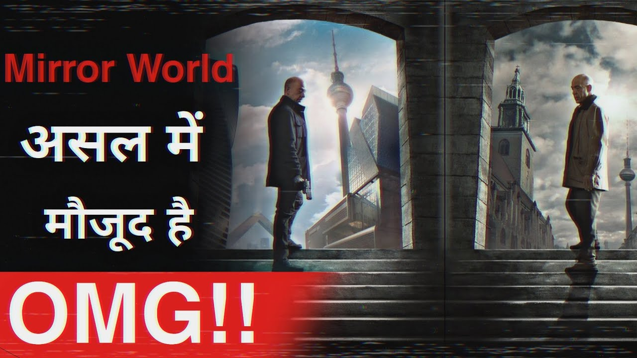 Download आयिने की दुनिया मौजूद है   Mirror World Exist In Real Life [Ch.54]