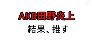 AKB48の田野優花さん、嫌韓発言で炎上 アイドル達の韓流発言もすごいよ.