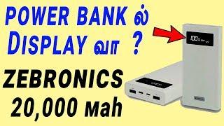 Power Bank ?? Display ?? ? Zebronics 20000 mah Review in Tamil - Loud Oli Tech