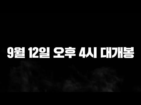 [속보] 온라인 출정식 최대 위기!!!