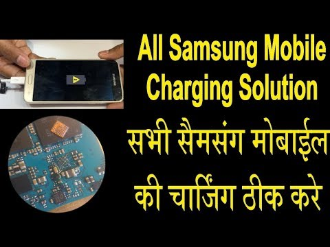 Samsung J120G Charging Problem Solution