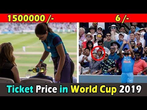 Ticket Price Of England Cricket Stadiums In World Cup 2019। वर्ल्ड कप के टिकट का मूल्य कितना हैं