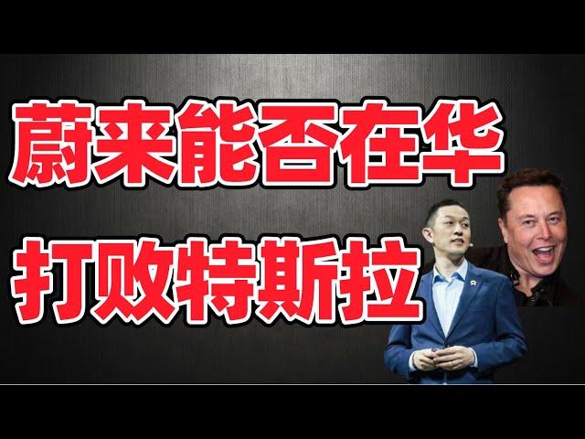 猴哥财经   美股   特斯拉面临重大危机,蔚来能否赢下中国市场?股价何时反弹?