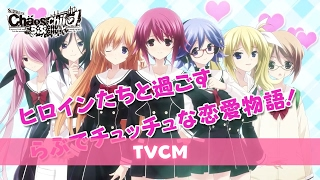 PS4/PS Vita『CHAOS;CHILD らぶchu☆chu!!』テレビCM