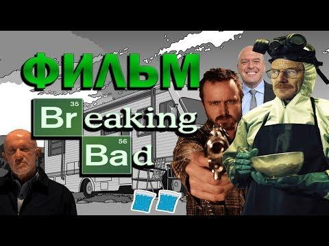 """Хайзенберг возвращается? Фильм """"Во все тяжкие/Breaking Bad"""". Greenbrier."""