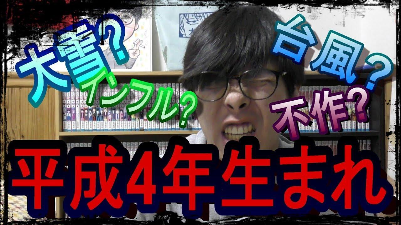 平成 4 年 生まれ
