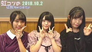 出演:虹のコンキスタドール レギュラー:清水理子、岡田彩夢、隈本茉莉奈.