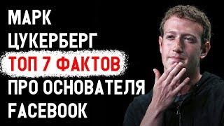 марк Цукерберг ТОП 7 фактов, которые поражают! Марк Цукерберг, история успеха создателя фейсбук