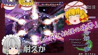 【東方妖々夢】Phantasm~絶望の弾幕があの世を覆う 十六夜咲夜編【ゆっくり実況】STAGE2 thumbnail