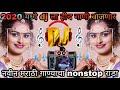 Marathi Dj Songs Remix Non Stop 2020 |New Marathi Songs 2020|New Marathi Dj Songs 2020|Marathi Remix