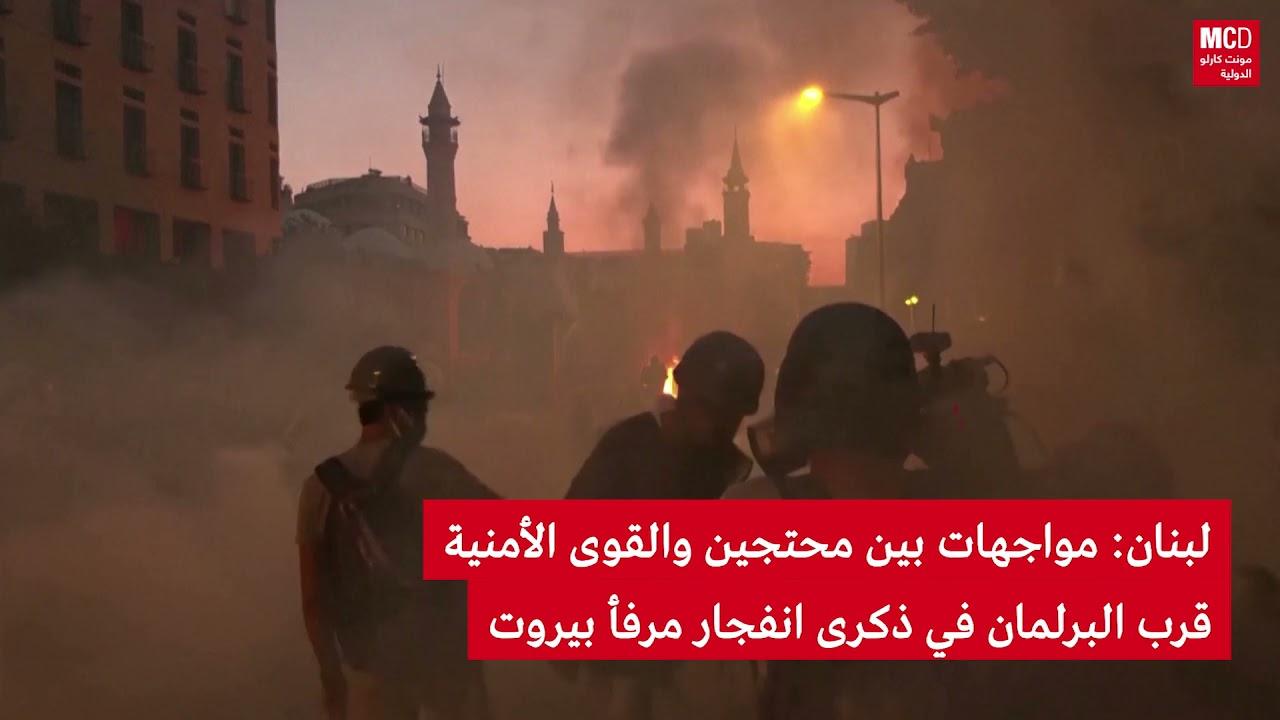 ذكرى انفجار مرفأ بيروت: مواجهات بين محتجين والقوى الأمنية قرب البرلمان
