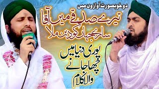 New Super Hit Naat 2017 - 2018 | Tery Saqay Mein Aaqa Sary Jahan Ko Deen Mila | Hasbi Rabbi Jallallah | Asad Raza Attari. This Is An Official Channel Of Qari ...
