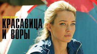 КРАСАВИЦА И ВОРЫ  1 2 серия (Фильм 2020) Новинка, анонс серий, дата выхода детектива