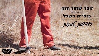 קפה שחור חזק מארחים את כנסיית השכל - חדשות טובות// Cafe Shahor Hazak ft KHS- Hadashot Tovot