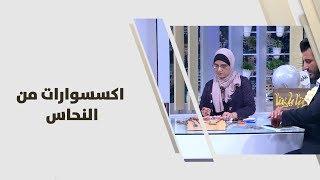 مريم الزواتي - اكسسوارات من النحاس