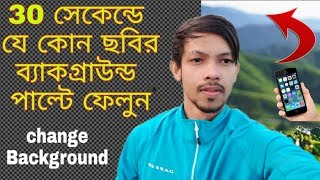 How to Change Photo Background in 30 seconds | Change photo background in android
