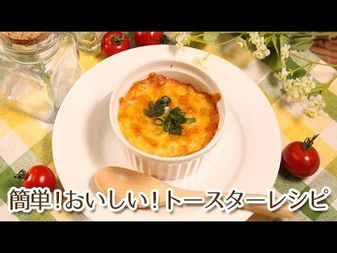 簡単おいしいトースターレシピ味噌マヨ豆腐グラタン