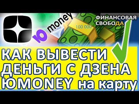 Как вывести деньги с Дзена (Юmoney) без комиссии на карту любого банка