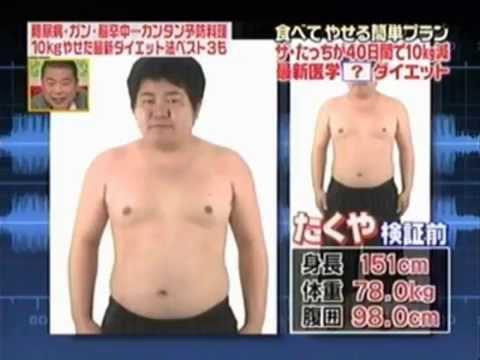 【ペンタゴン注目のキノコ】ザ・たっちが40日間で10kgダイエット
