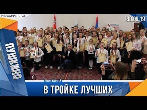 """Пушкино – в тройке """"Лучших городов Подмосковья"""""""