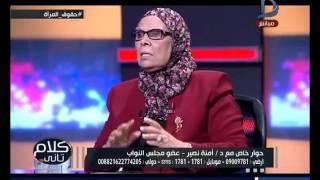 كلام تانى  آمنه نصير: أطالب بقانون خاص للمراه المتفرغه لبيتها