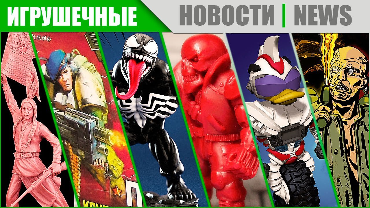 Игры Loki, Технолог, ИксФигс, Palstic Platoon, Хобби Бункер, Chief Fly, Prosto Toys | ИН №31