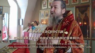 """Об опасности """"молитвы по соглашению"""""""